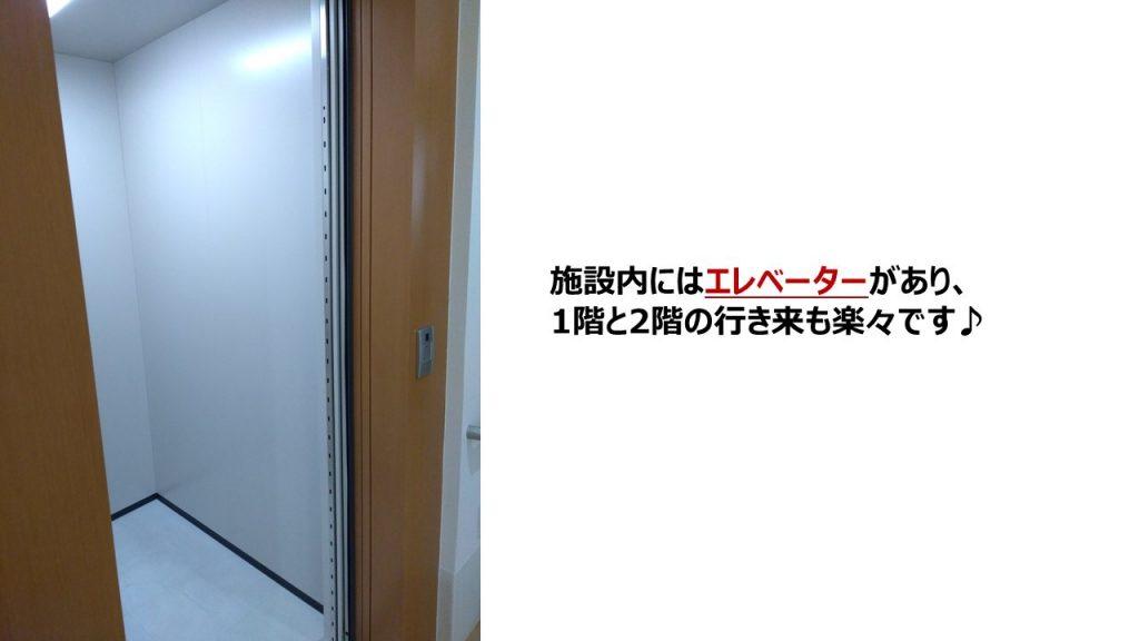 訪問介護ステーション トマト エレベーター