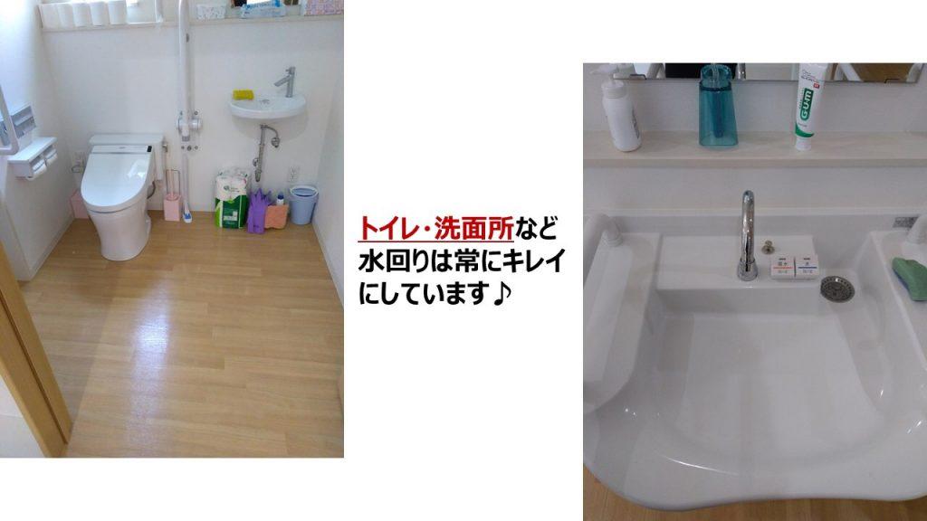 訪問介護ステーション トマト トイレ・洗面台