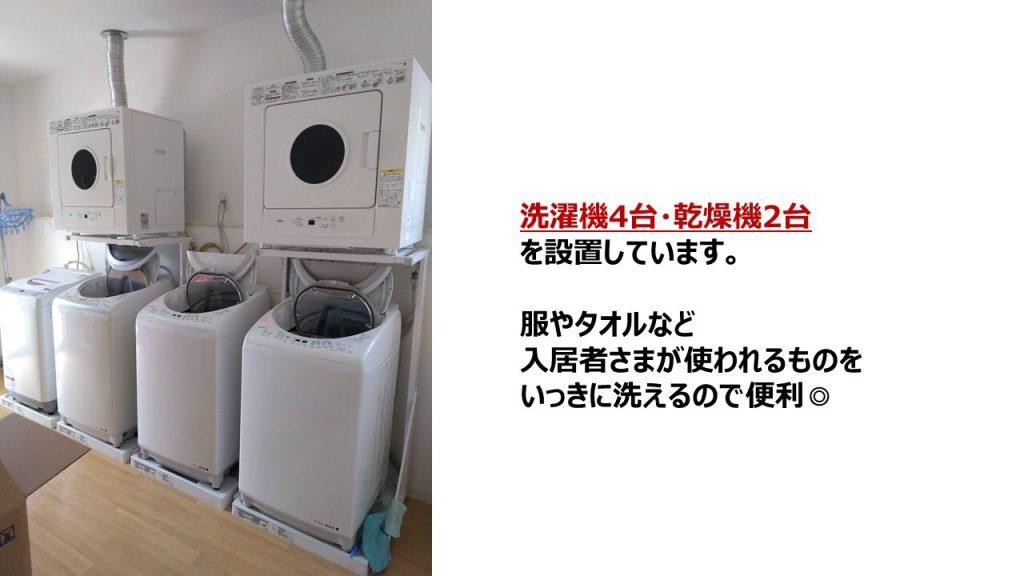 訪問介護ステーション トマト 洗濯機・乾燥機